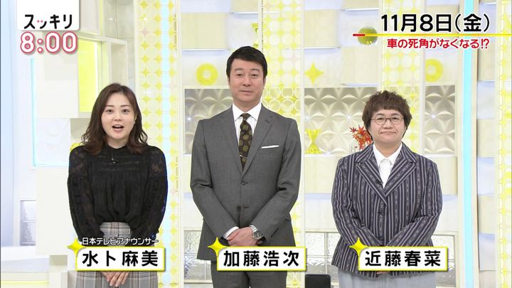 2019年11月08日水卜麻美の画像01枚目