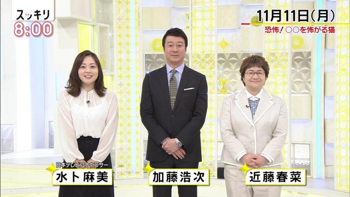2019年11月11日水卜麻美の画像01枚目