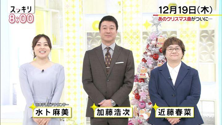 2019年12月19日水卜麻美の画像02枚目