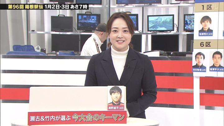 2019年12月30日水卜麻美の画像06枚目