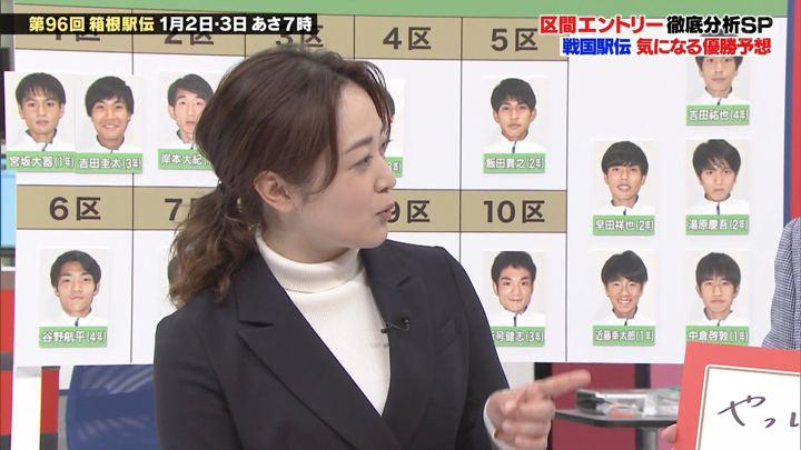 2019年12月30日水卜麻美の画像11枚目