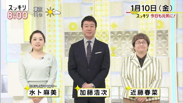 2020年01月10日水卜麻美の画像01枚目