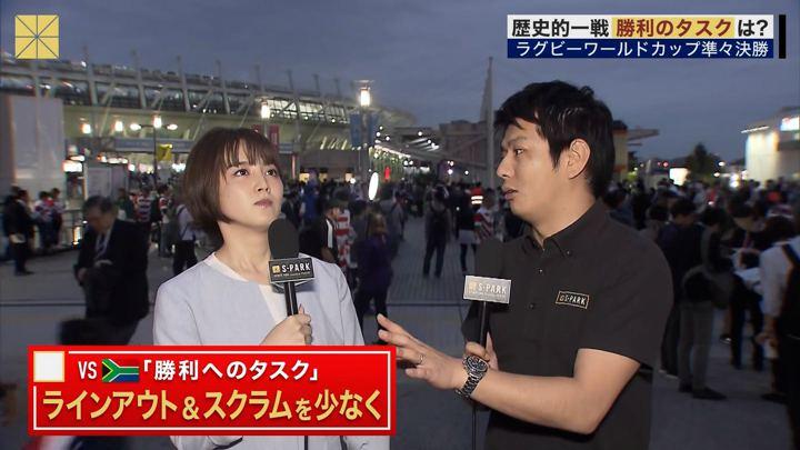 2019年10月20日宮司愛海の画像11枚目