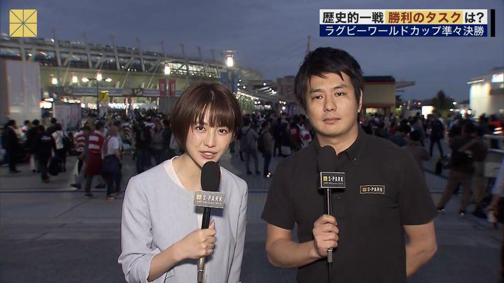 2019年10月20日宮司愛海の画像13枚目