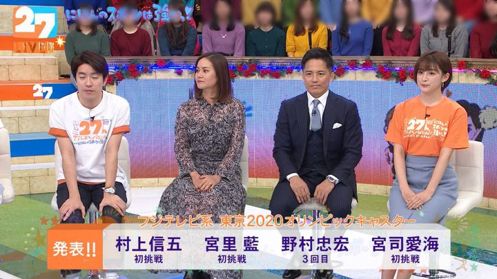 2019年11月03日宮司愛海の画像03枚目