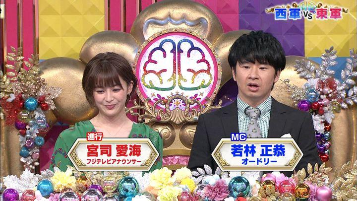 2019年11月05日宮司愛海の画像01枚目