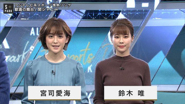 2019年11月30日宮司愛海の画像02枚目