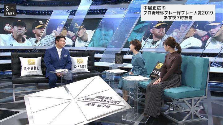 2019年11月30日宮司愛海の画像10枚目