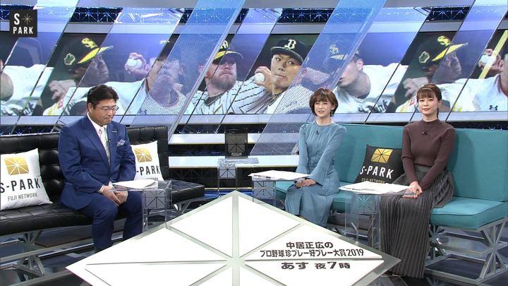 2019年11月30日宮司愛海の画像11枚目