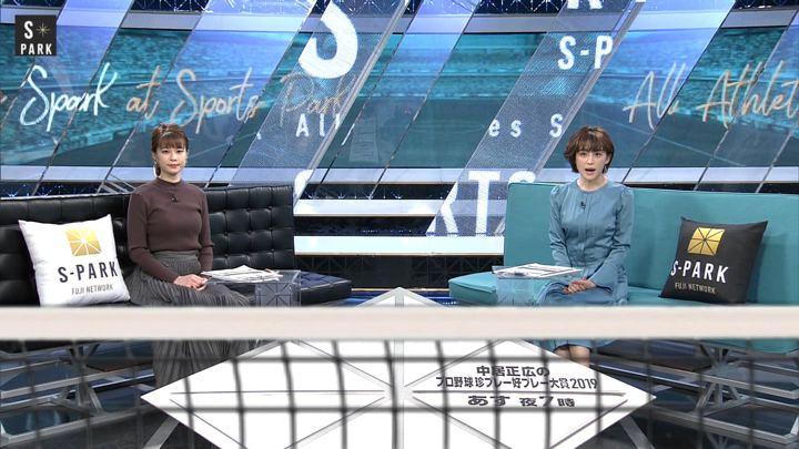 2019年11月30日宮司愛海の画像13枚目