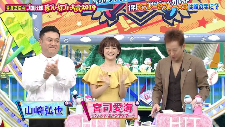2019年12月01日宮司愛海の画像01枚目