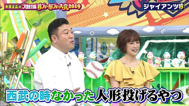 2019年12月01日宮司愛海の画像05枚目