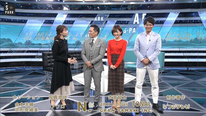 2019年12月01日宮司愛海の画像28枚目