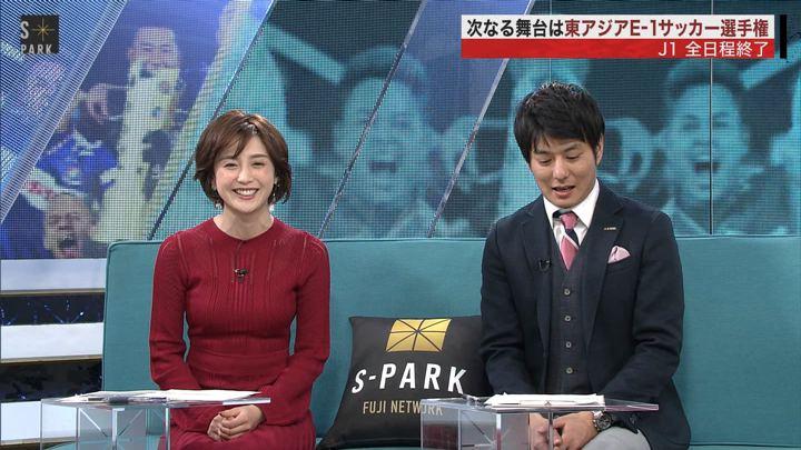 2019年12月07日宮司愛海の画像09枚目