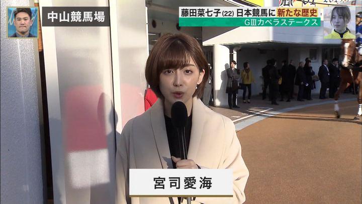 2019年12月08日宮司愛海の画像04枚目