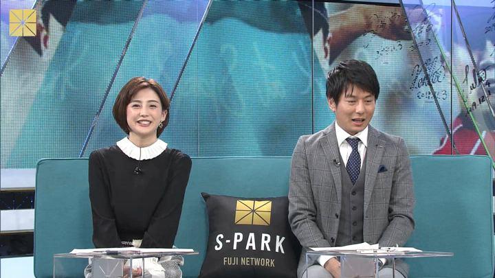2019年12月08日宮司愛海の画像06枚目
