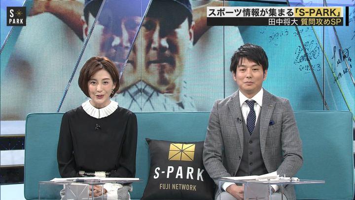 2019年12月08日宮司愛海の画像08枚目