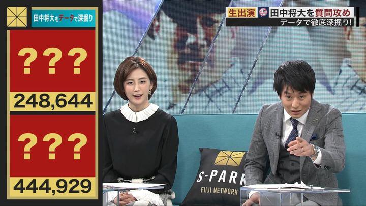 2019年12月08日宮司愛海の画像11枚目