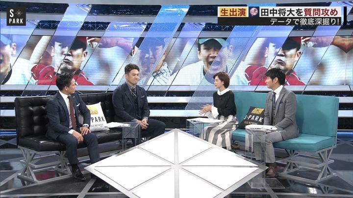 2019年12月08日宮司愛海の画像12枚目