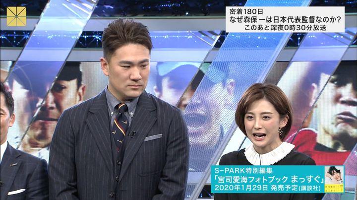 2019年12月08日宮司愛海の画像15枚目