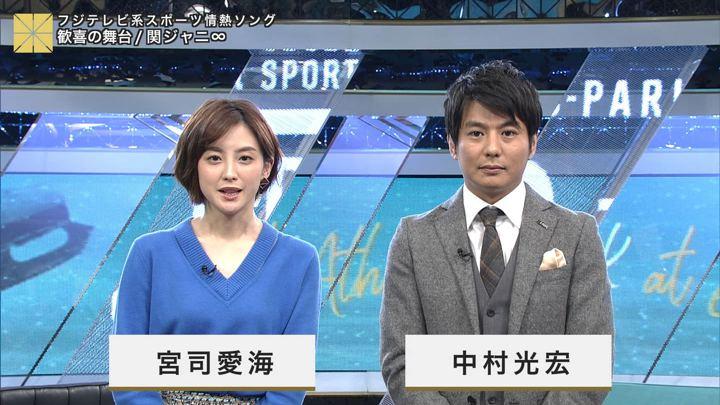 2019年12月14日宮司愛海の画像02枚目