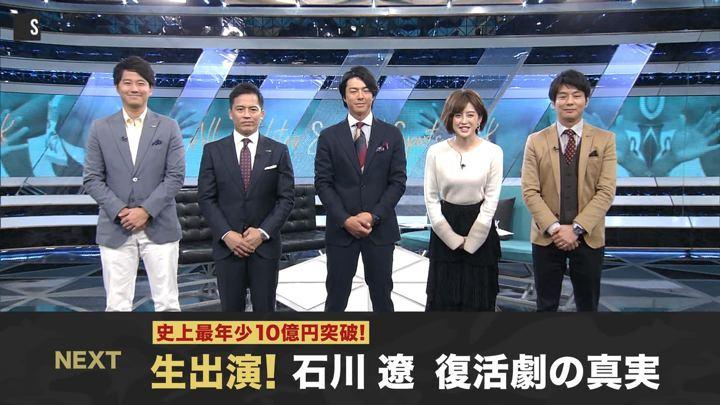 2019年12月15日宮司愛海の画像01枚目