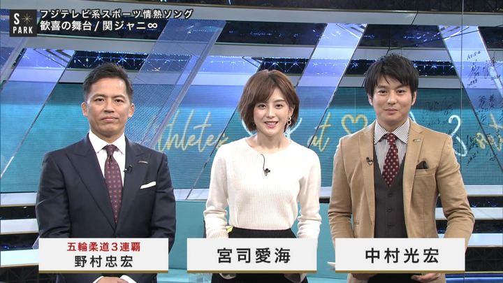 2019年12月15日宮司愛海の画像03枚目