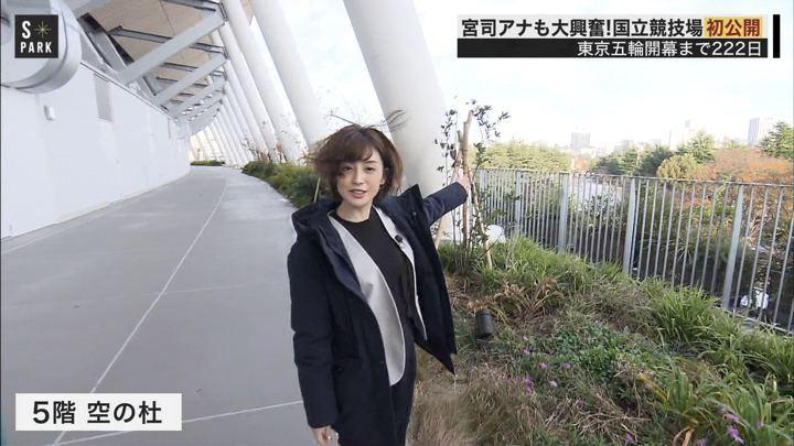 2019年12月15日宮司愛海の画像10枚目