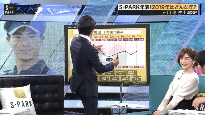 2019年12月15日宮司愛海の画像16枚目
