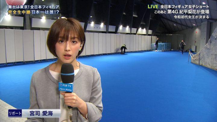 2019年12月19日宮司愛海の画像01枚目