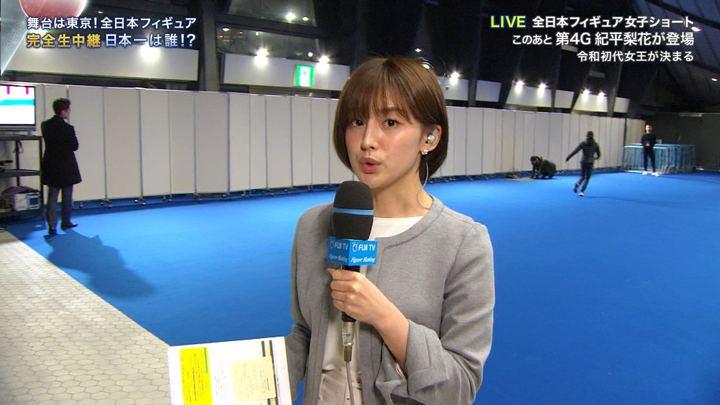 2019年12月19日宮司愛海の画像03枚目