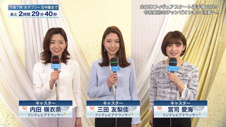 2019年12月21日宮司愛海の画像01枚目