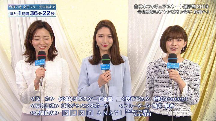 2019年12月21日宮司愛海の画像03枚目