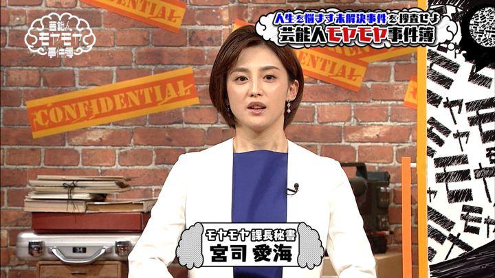 2019年12月29日宮司愛海の画像02枚目