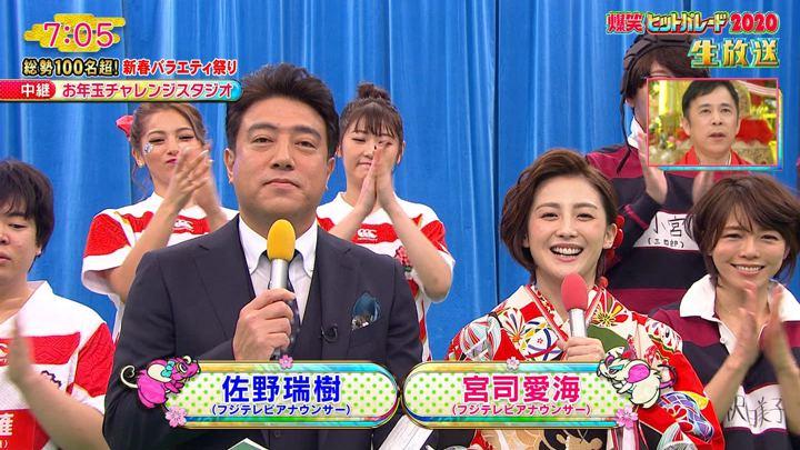2020年01月01日宮司愛海の画像02枚目