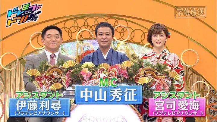 2020年01月04日宮司愛海の画像01枚目