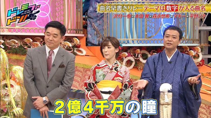 2020年01月04日宮司愛海の画像09枚目