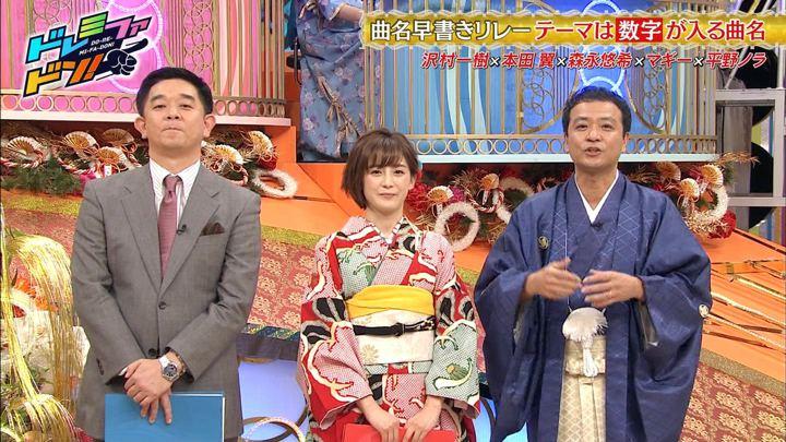 2020年01月04日宮司愛海の画像11枚目