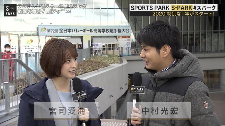 2020年01月04日宮司愛海の画像19枚目