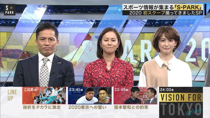 2020年01月05日宮司愛海の画像03枚目
