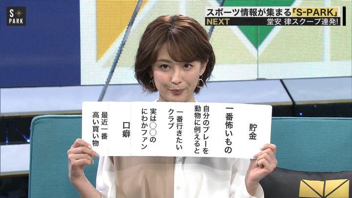 2020年01月05日宮司愛海の画像07枚目
