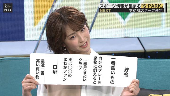2020年01月05日宮司愛海の画像08枚目
