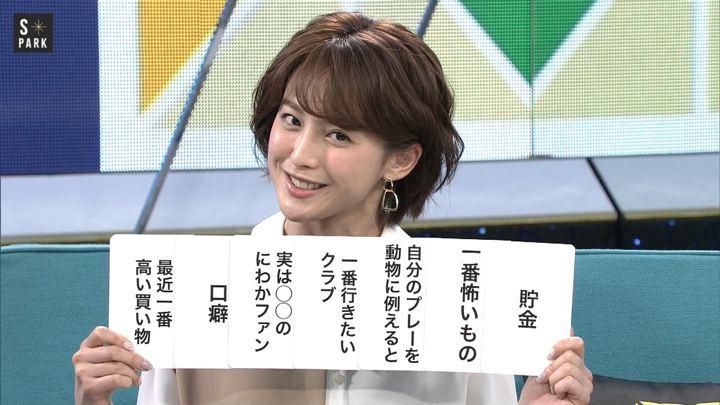 2020年01月05日宮司愛海の画像09枚目