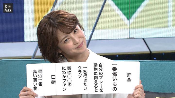 2020年01月05日宮司愛海の画像10枚目