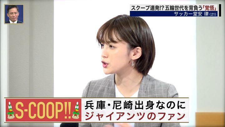 2020年01月05日宮司愛海の画像13枚目