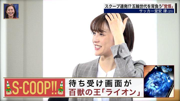 2020年01月05日宮司愛海の画像14枚目