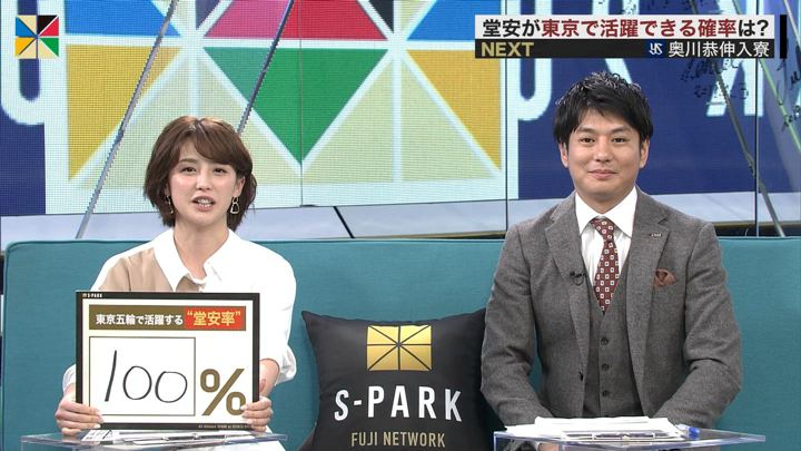 2020年01月05日宮司愛海の画像16枚目
