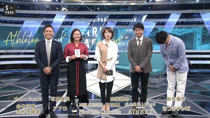2020年01月05日宮司愛海の画像24枚目
