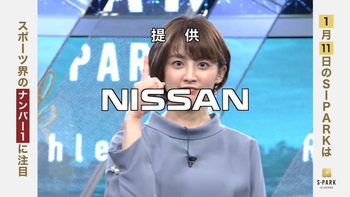 2020年01月11日宮司愛海の画像01枚目