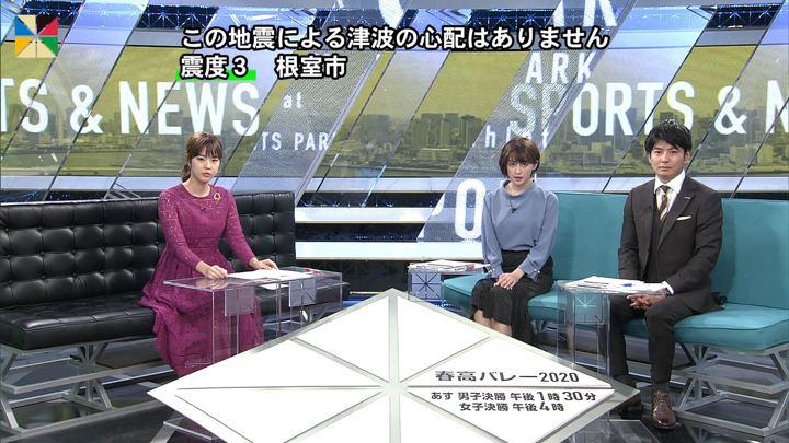 2020年01月11日宮司愛海の画像08枚目